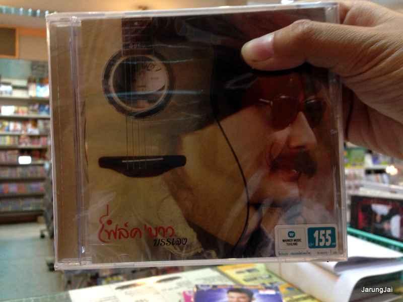 CD คาราบาว / โฟล์คบาว บรรเลง / wmt