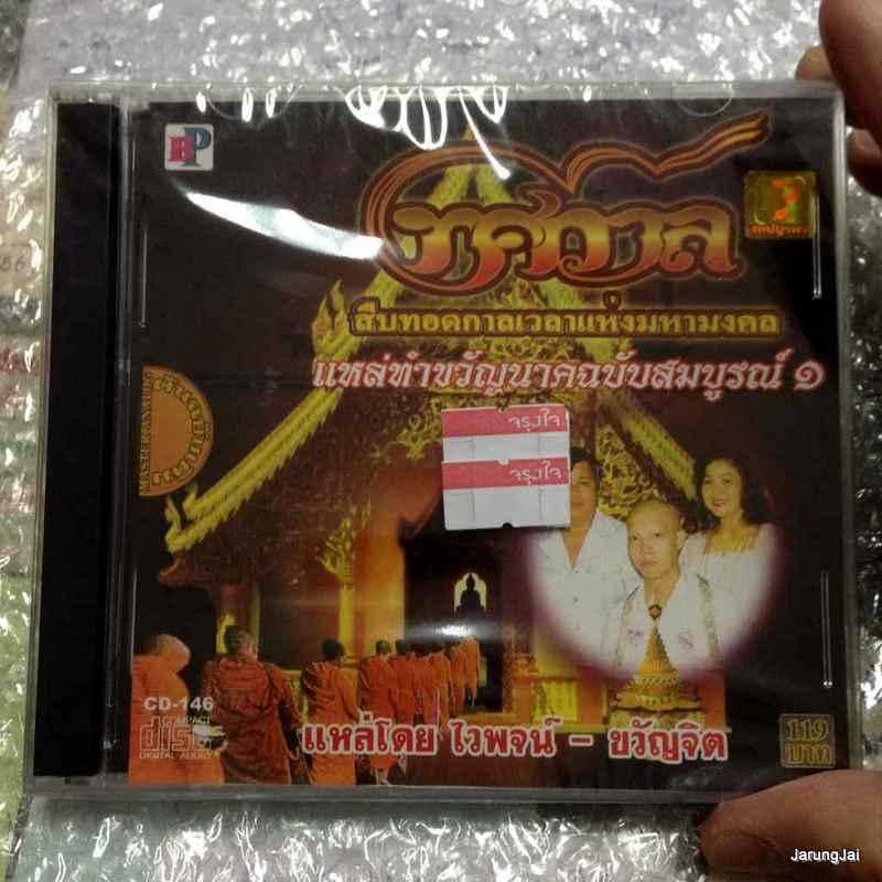 CD ทศกาล แหล่ทำขวัญนาคฉบับสมบูรณ์ ชุด 1 : ไวพจน์-ขวัญจิต