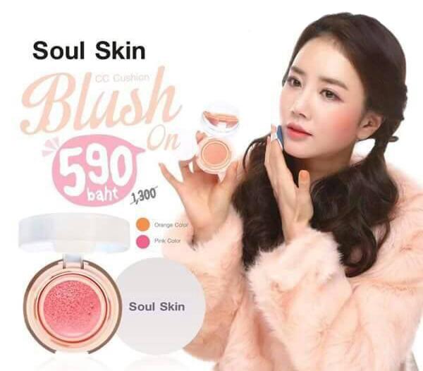 Blush on บลัชออน สีชมพู