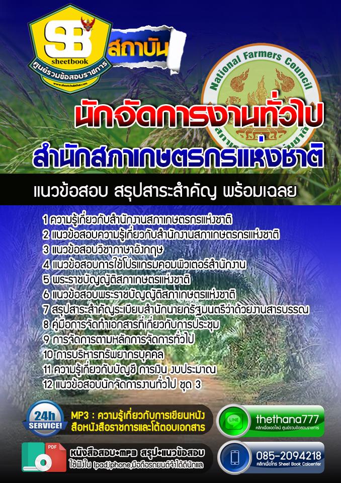 แนวข้อสอบนักจัดการงานทั่วไป สำนักงานสภาเกษตรกรแห่งชาติ