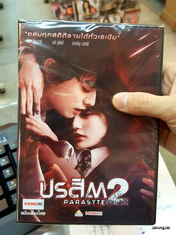 DVD ภาพยนตร์ เรื่อง ปรสิต 2 (Parasyte)