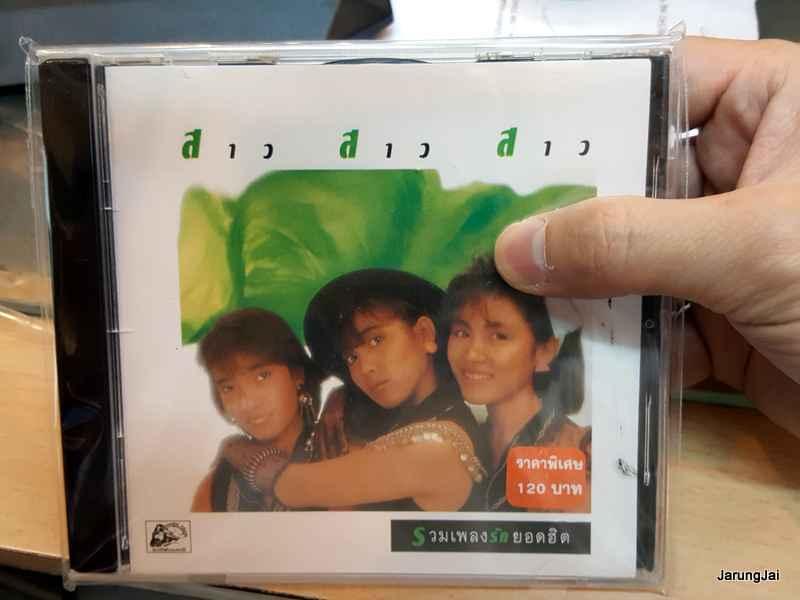 CD รวมเพลฃรักยอดฮิต สาว สาว สาว