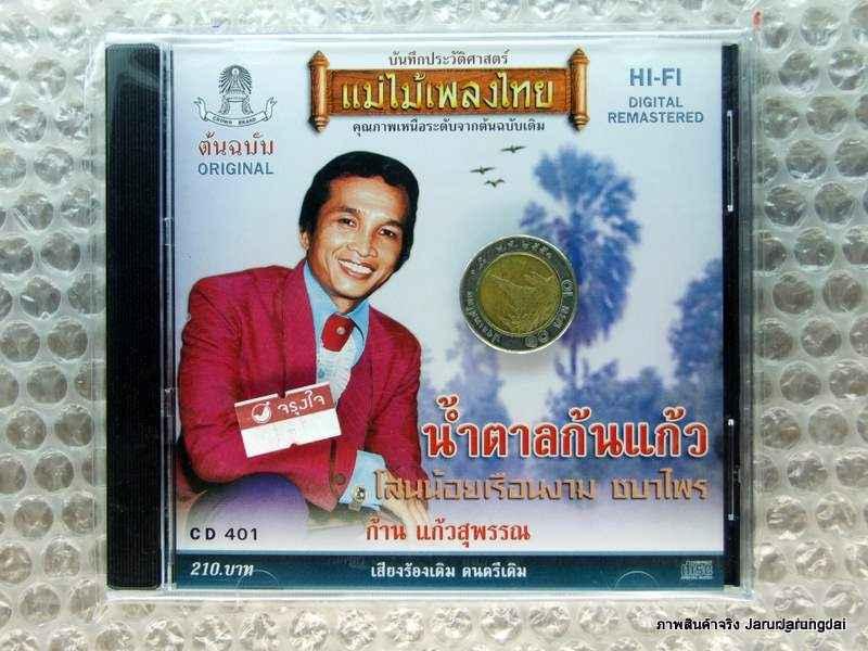CD ก้านแก้ว สุพรรณ - น้ำตาลก้นแก้ว แม่ไม้เพลงไทย/คาเธย์.