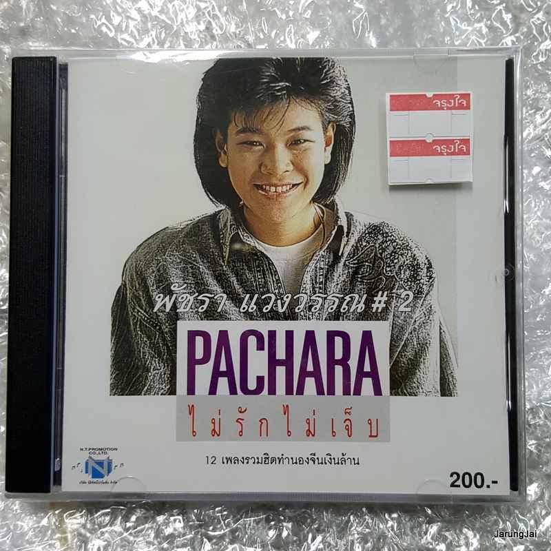 CD พัชรา แวฃวรรณ 12 เพลงรวมฮิตทำนองเงิยจีนเงินล้าน