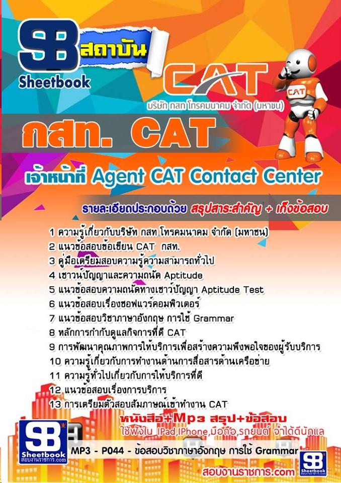 แนวข้อสอบ เจ้าหน้าที่ Agent CAT Contact Center CAT