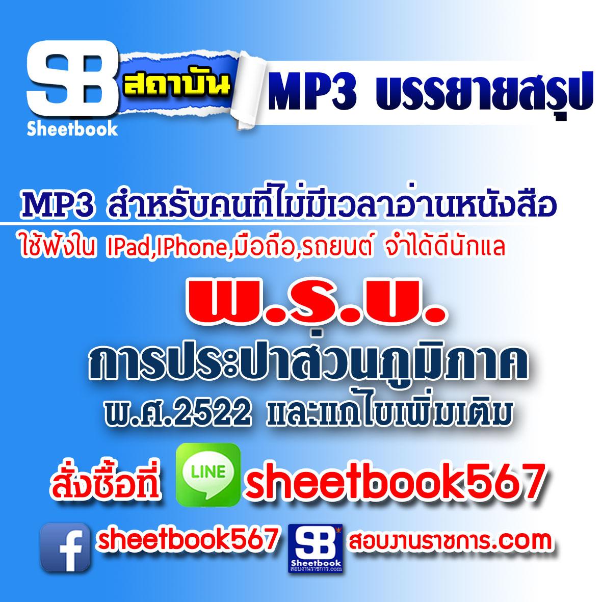 P042 - พระราชบัญญัติการประปาส่วนภูมิภาค พศ 2522 และแก้ไขเพิ่มเติม