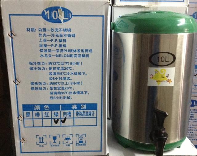 ถังชา 10 ลิตร (สีเขียว) ไม่มีขอบด้านใน
