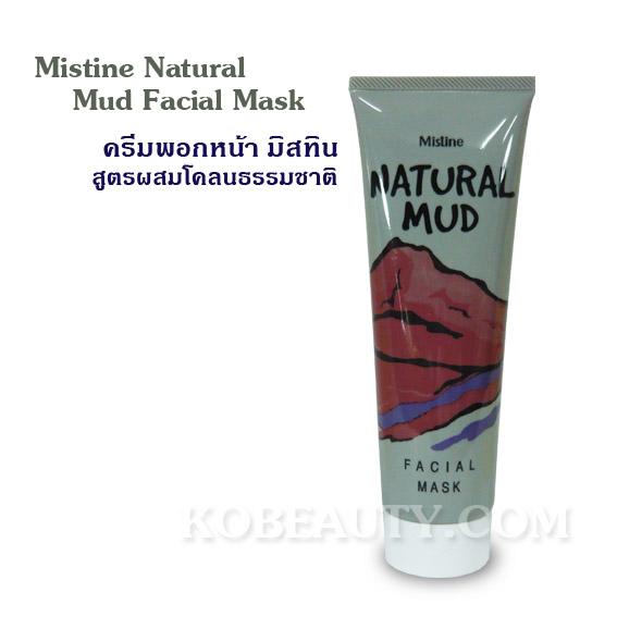 Mistine Natural Mud Facial Mask / ครีมพอกหน้า มิสทิน/มิสทีน สูตรผสมโคลนธรรมชาติ