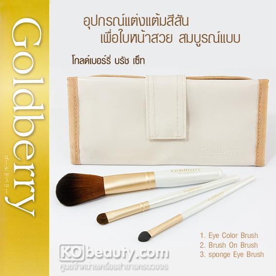 โกลด์เบอร์รี่ บรัช เซ็ท / Goldberry Brush Set