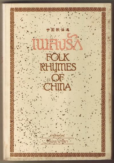 เพลงรัก (Folk Rhymes of China) **มีลายเซ็นผู้แปล