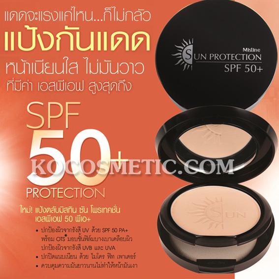 แป้งตลับมิสทิน/มิสทีน ซัน โพรเทคชั่น เอสพีเอฟ 50 พีเอ+ / Mistine Sun Protection SPF50PA+
