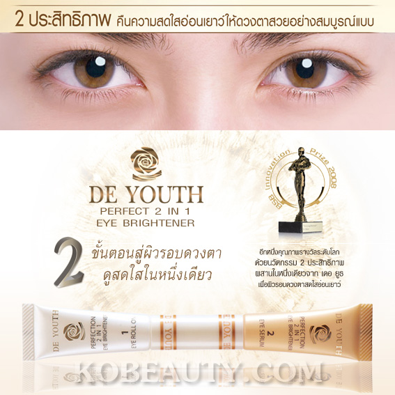 มิสทิน/มิสทีน เด ยูธ เพอร์เฟค ทู อิน วัน อาย ไบร์ทเทนเนอร์ / Mistine De Youth Perfect 2 In 1 Eye Brightener