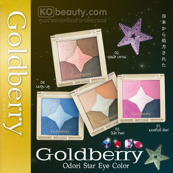 Goldberry Odori Star Eye Color / โกลด์เบอร์รี่ โอโดริ สตาร์ อาย คัลเลอร์