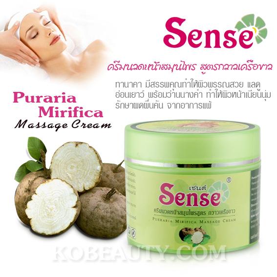 เซนต์ นวดหน้าสมุนไพรสูตร กวาวเครือขาว / Sense Pueraria Mirifica Massage Cream