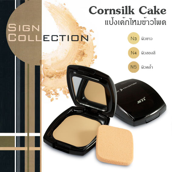MTI Sornsilk Cake 10 gram / เอ็มทีไอ แป้งเค้กไหมข้าวโพด 10 กรัม