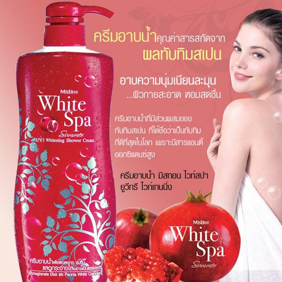 Mistine WhiteSpa Summer UV3 Whitening Shower Cream / ครีมอาบน้ำ มิสทิน/มิสทีน ไวท์สปา ซัมเมอร์ ยูวีทรี ไวท์เทนนิ่ง