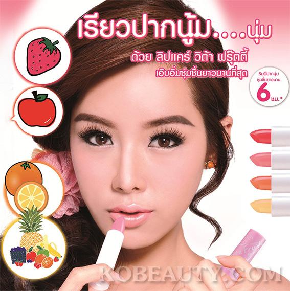 ลิป แคร์ มิสทิน/มิสทีน วิต้า ฟรุ๊ตตี้ / Mistine Vita Fruity Lip Care