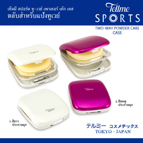 Tellme Sport Two-Way Powder Cake Case / เท็ลมี สปอร์ต ทู-เวย์ เพาเดร์ เค้ก เคส