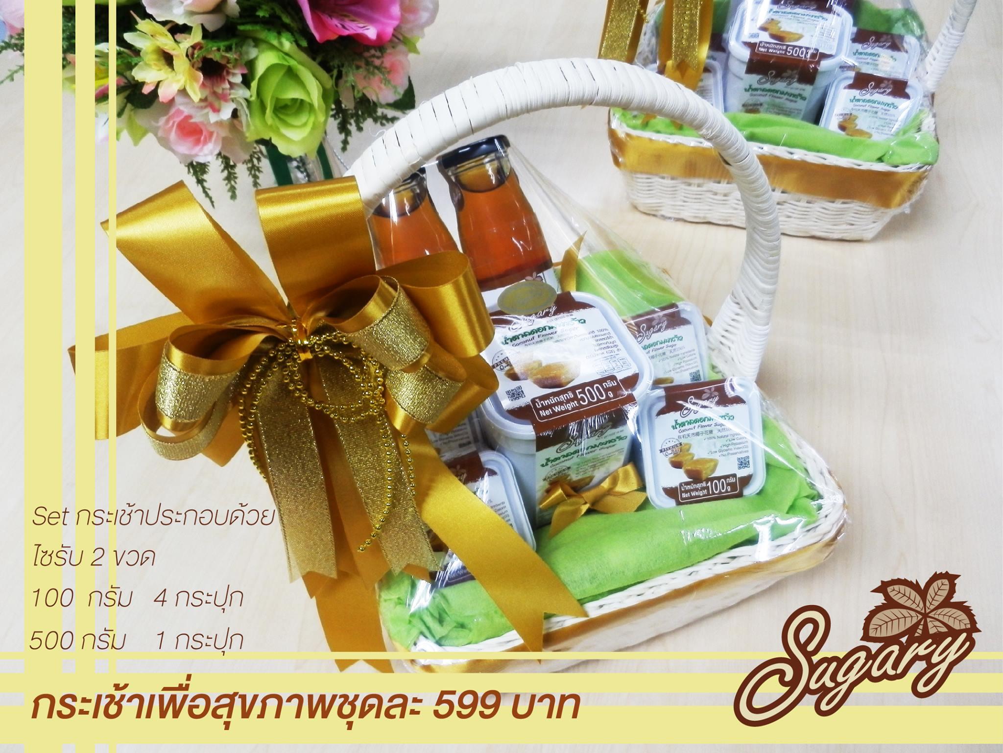 Sugary Gift Set & Basket