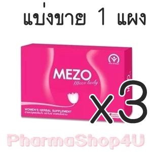 (ซื้อ3 ราคาพิเศษ) (แบ่งขาย 1 แผง 15 เม็ด) Moze Lady โมเซ่ เลดี้ By MEZO กล่องสีชมพู ผลิตภัณฑ์อาหารเสริมอกฟูรูฟิตของแท้ ช่วยทำให้ กระชับหน้าอก และทุกสัดส่วน ผิวขาวสวย หน้าใส ลดสิว ฝ้า กระ ริ้วรอย