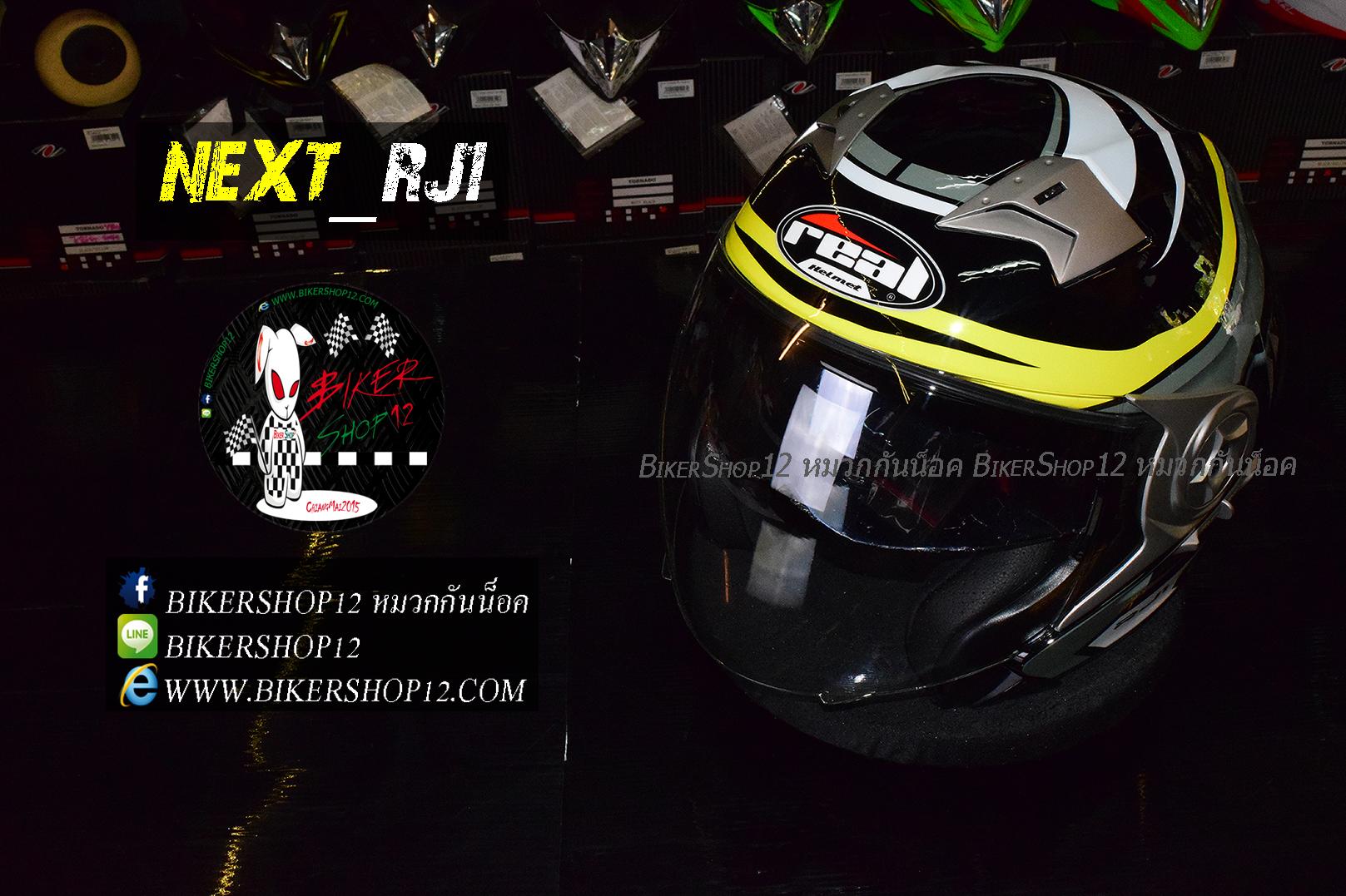 หมวกกันน็อคReal เปิดหน้า รุ่น Comfort รุ่น NEXT RJ1 สีดำ-เหลือง