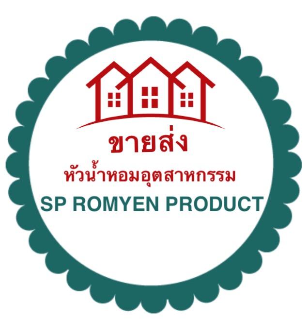 ขายส่งหัวเชื้อน้ำหอมอุตสาหกรรม หัวเชื้อน้ำหอมสำหรับผลิตสบู่ หัวเชื้อน้ำหอมสำหรับผลิตธูป โทร: 081-5569068