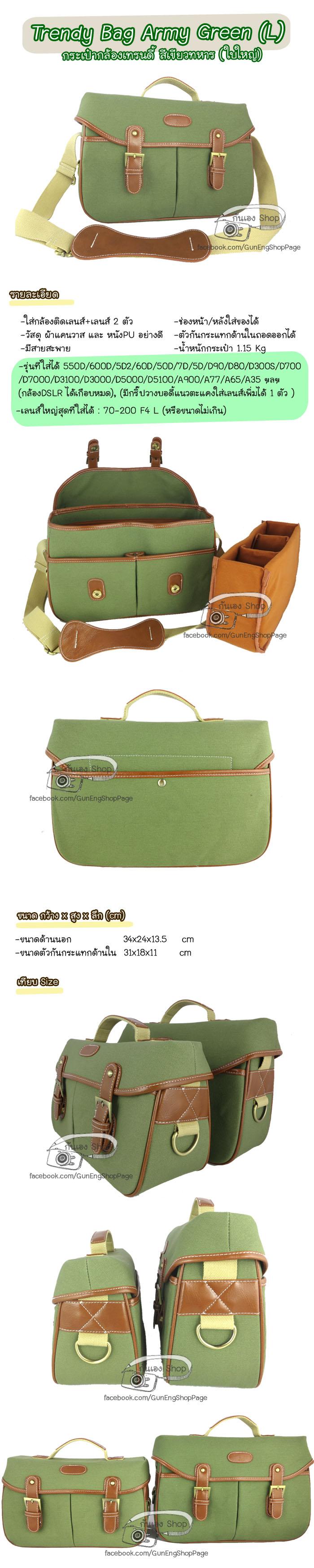 กระเป๋ากล้อง Trendy Bag Army Green (L)