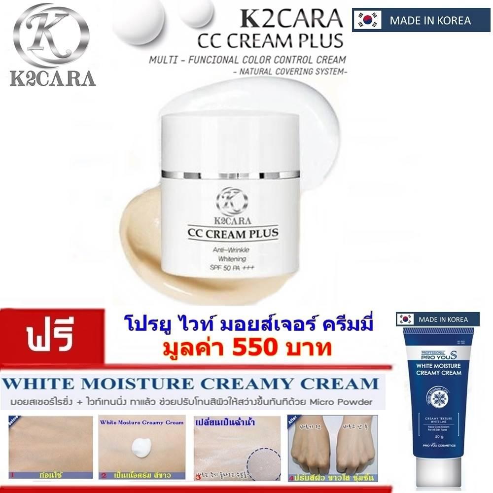 พิเศษโปรโมชั่นดีๆ K2CARA CC Cream Plus เคทูคาร่า ซีซี ครีม พลัส