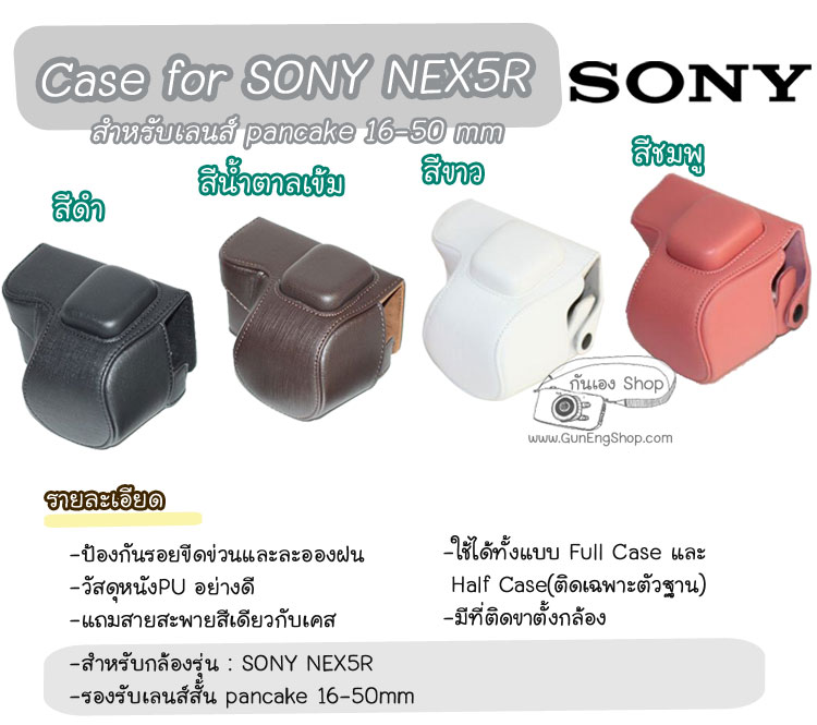 เคส Case Sony NEX-5R เลนส์ Fix Pancake 2.8/16, 16-50mm รุ่นมี Flash