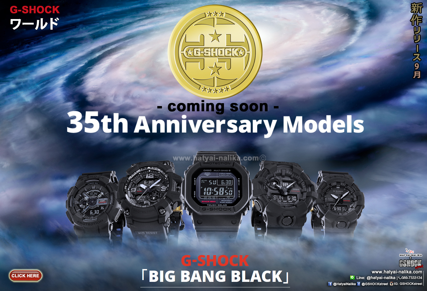 GA-135A-1A_GA-735A-1A_GA-835A-1A_GG-1035A-1A_GW-5035A-1_G-Shock BIG BANG BLACK 35th Anniversary Limited