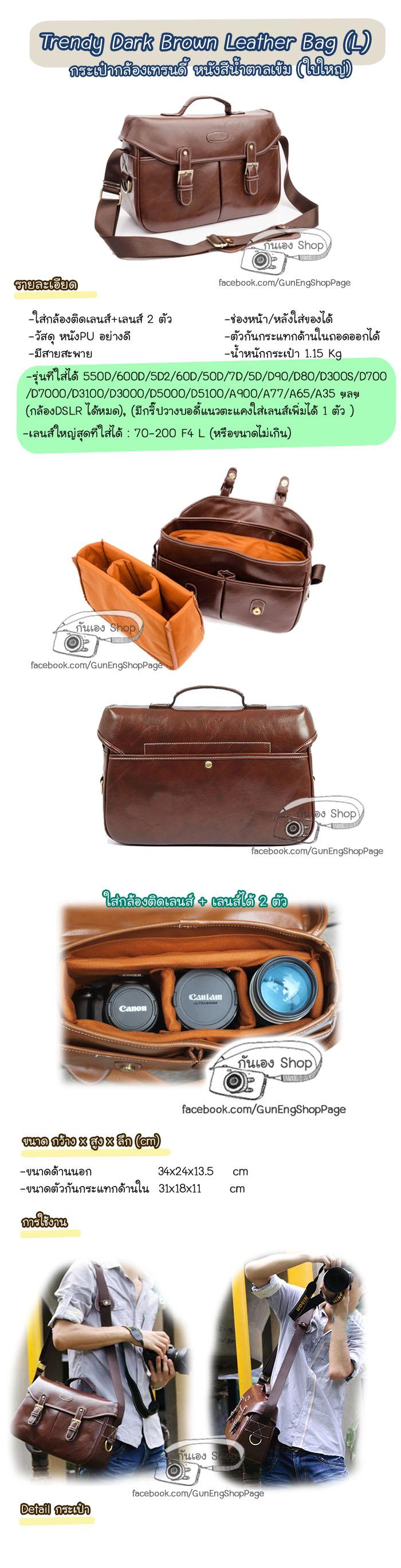 กระเป๋ากล้อง Trendy Dark Brown Leather (L)
