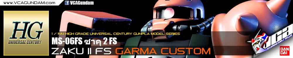 HG MS-06FS ZAKU II FS (GARMA CUSTOM) ซาคุ 2 FS