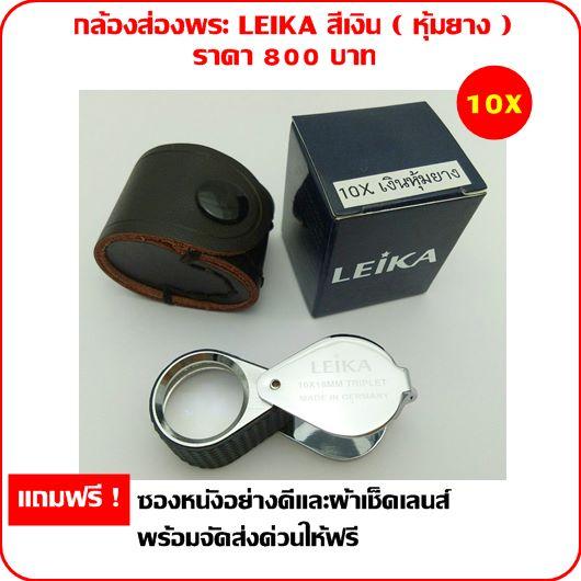 กล้องส่องพระ Leika สีเงินหุ้มยาง