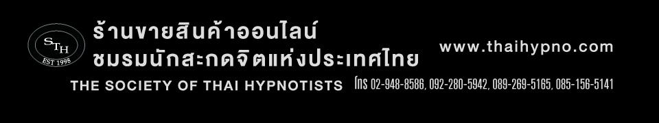 Thaihypnoshop