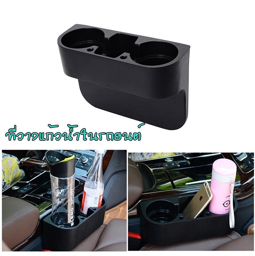 ที่วางแก้วในรถ ที่วางแก้วน้ำในรถยนต์ ที่วางแก้ว อุปกรณ์เสริมรถยนต์ (สีดำ)