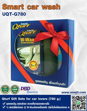 Qturf W-Wax 230ml เคลือบเงาและบำรุงเบาะหนัง