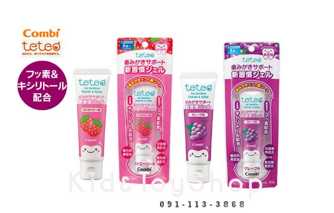 ยาสีฟันเด็กกลืนได้ Combi Teteo
