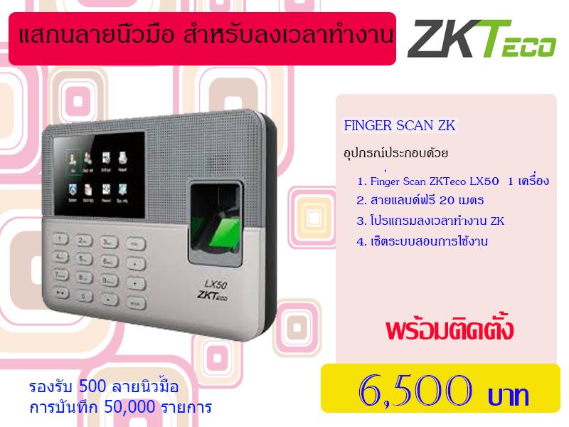 แสกนลายนิ้วมือลงเวลาทำงาน ZKteco พร้อมติดตั้ง 6,500 รับประกันสินค้า 2 ปี