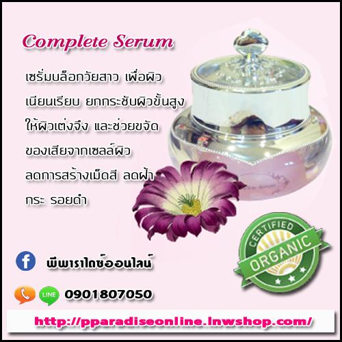 Complete Serum