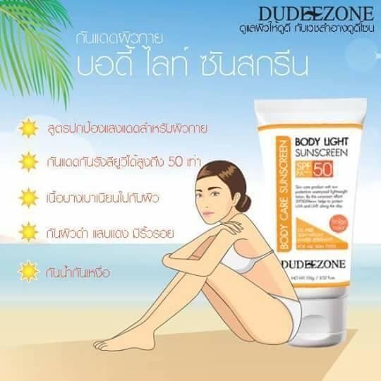 Body Light Sunscreen SPF 50 บอดี้ ไลท์ ซันสกรีน