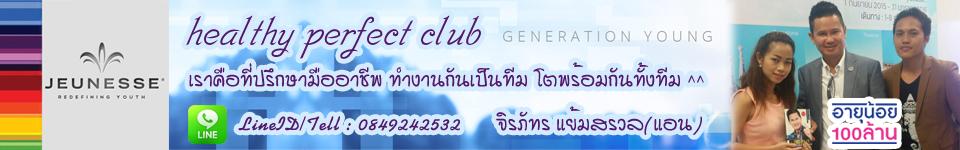 Healthy Perfect Club