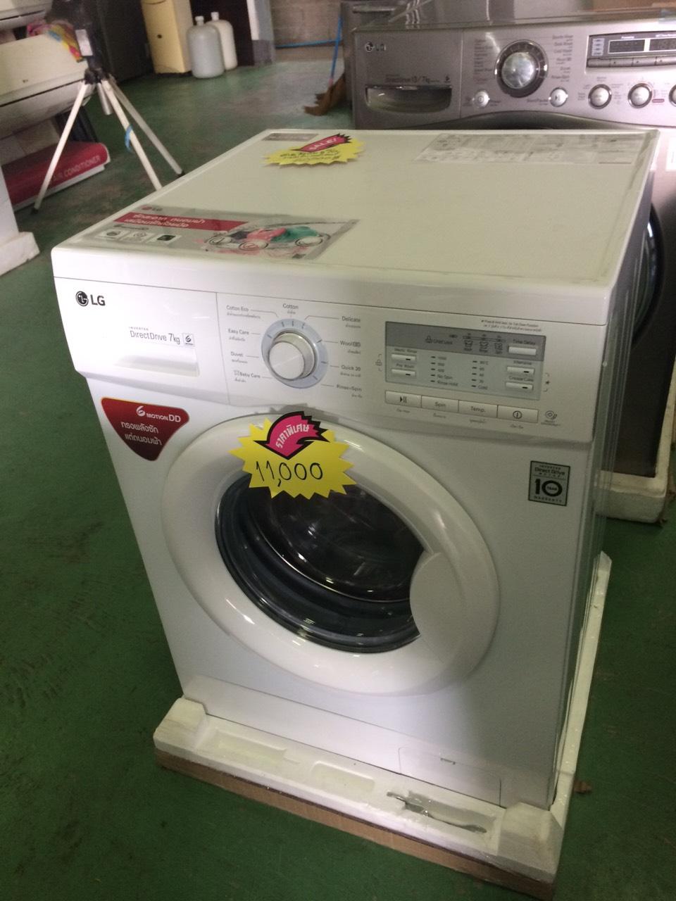 เครื่องซักผ้าฝาหน้า ระบบ 6 MOTION HAND WASH,INVERTER DIRECT DRIVE ขนาดซัก 7 KG รุ่นWD-10070TD