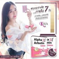 Alpha Arbutin 3Plus+ by Kyra อัลฟ่า อาร์บูติน (สูตรใหม่)