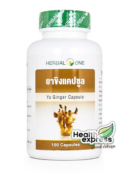 Herbal One Ginger เฮอร์บัล วัน ขิงแคปซูล บรรจุ 100 แคปซูล