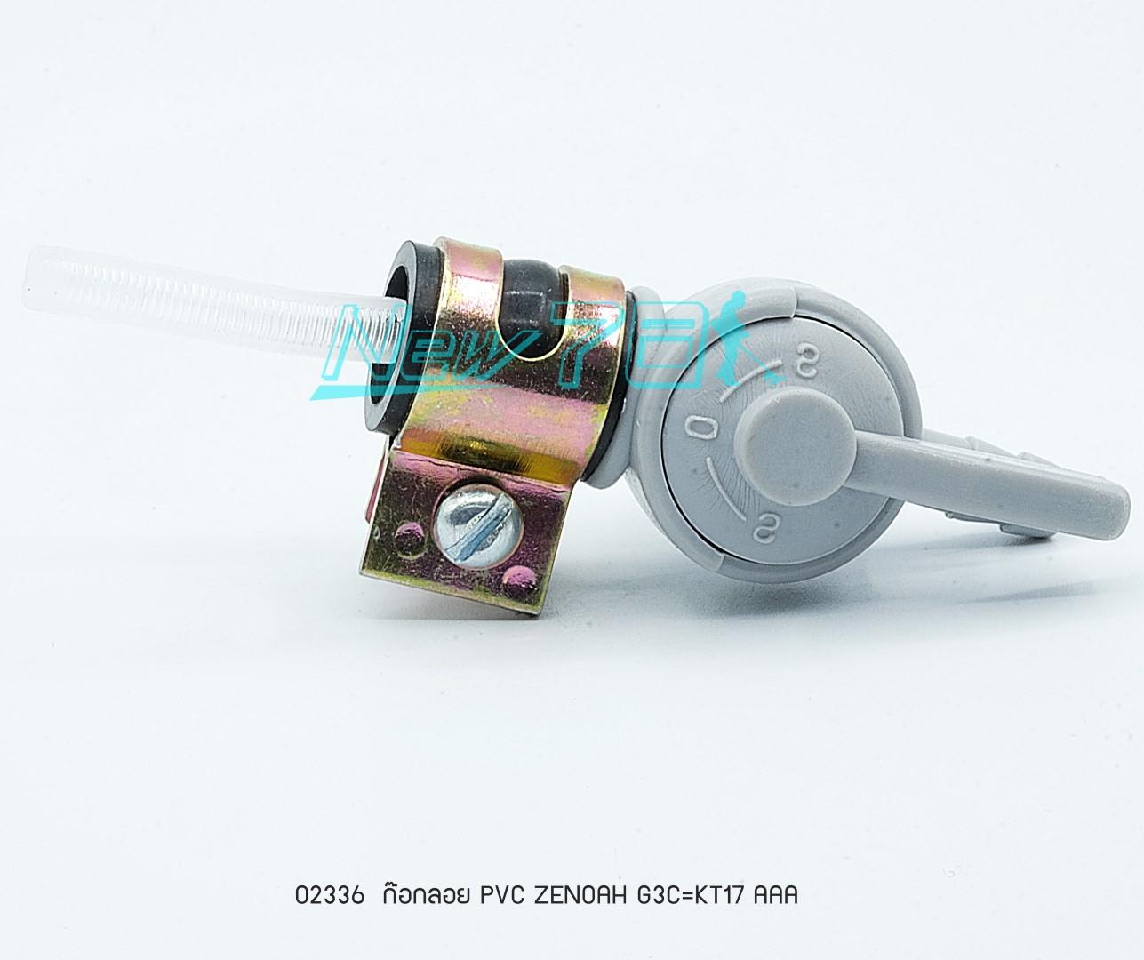 02336 ก๊อกลอย PVC ZENOAH G3C=KT17 AAA
