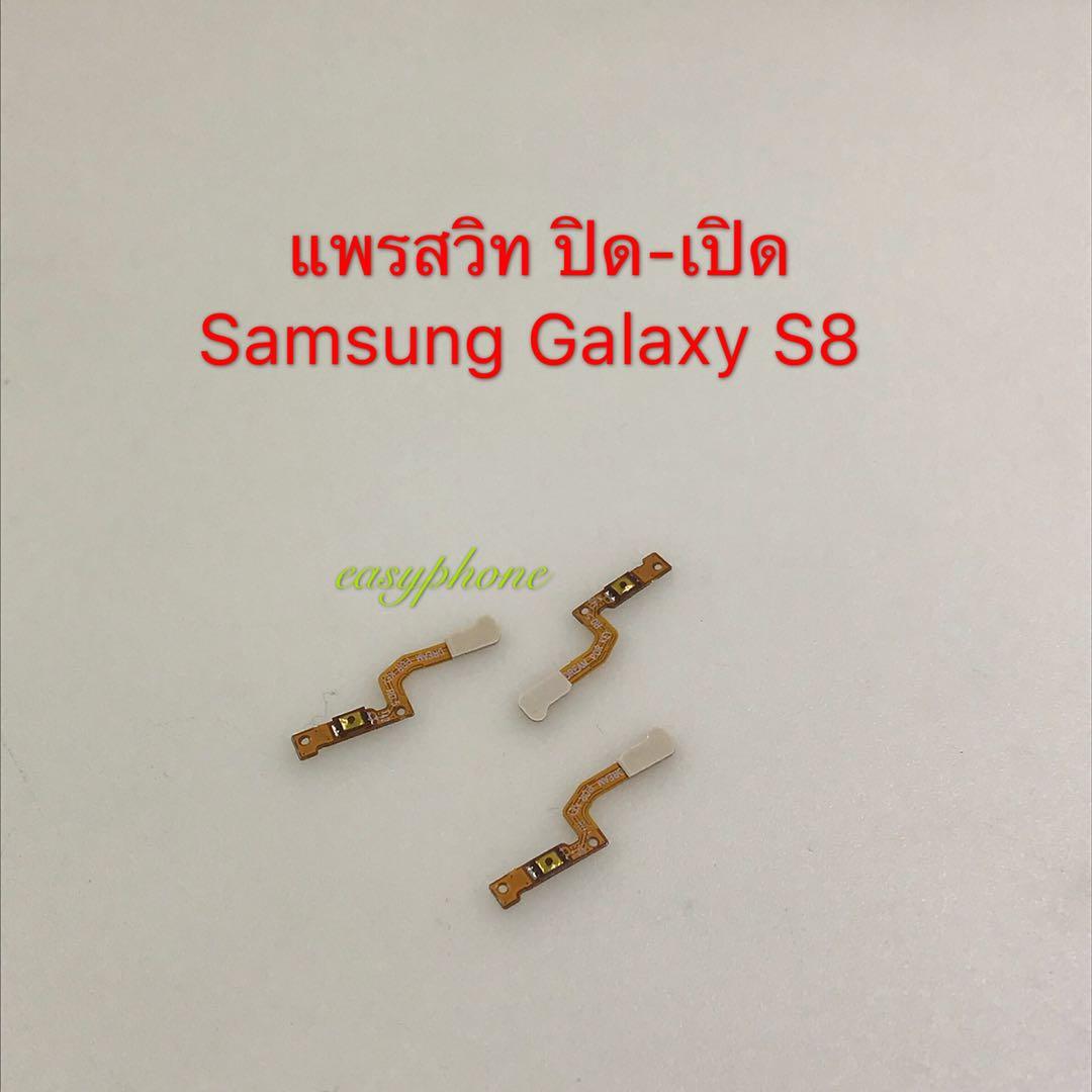 สายแพรสวิท ปิด-เปิด Samsung S8