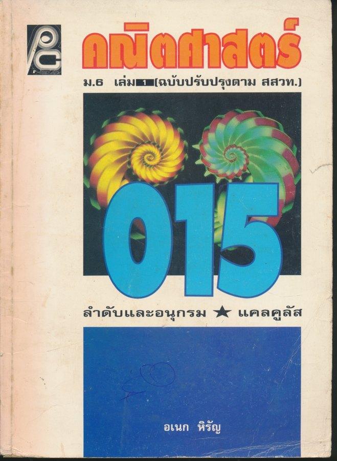 คณิตศาสตร์ ม.6 เล่ม 1 ค 015