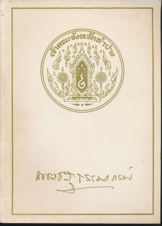 อนุสรณ์งานพระราชทานเพลิงศพ พระราชสุธรรมาภรณ์ (หล้า อินฺทวิชยมหาเถร)