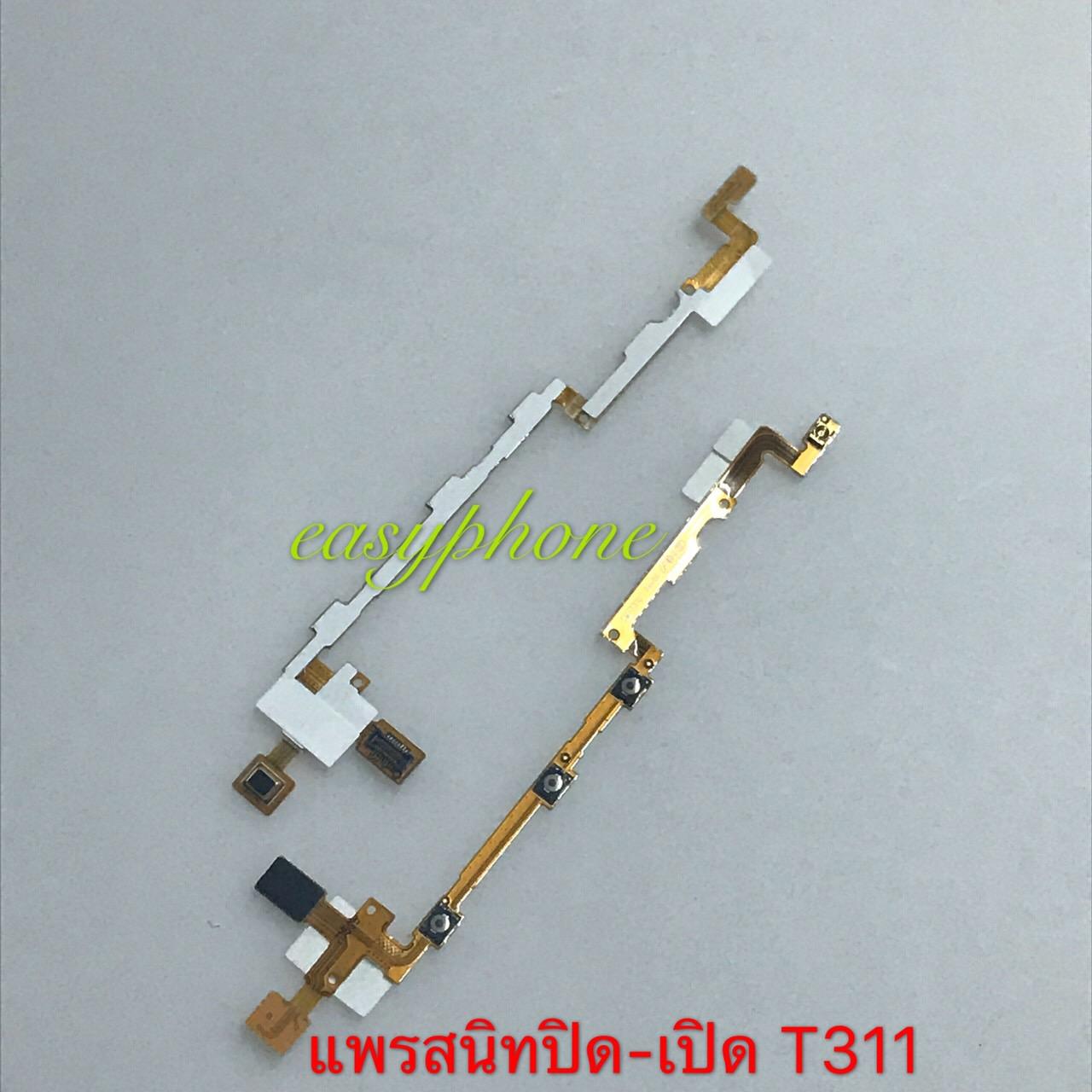 แพรสวิท ปิด-เปิด Galaxy T311