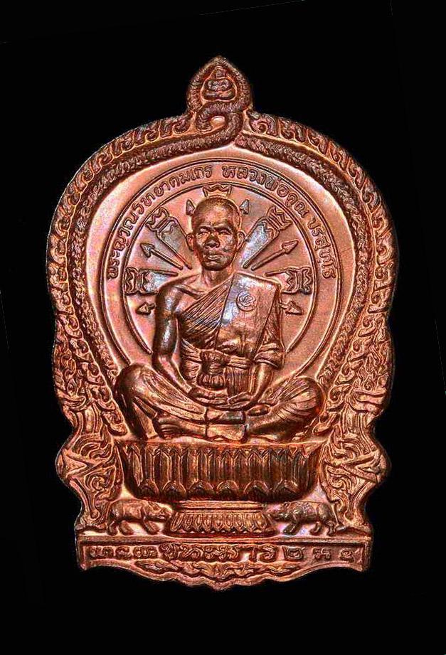 หลวงพ่อคูณ นั่งพานชนะมาร2 ( วัดสร้าง ) เนื้อทองทองแดงผิวไฟ No.2223 กล่องเดิม